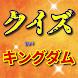 クイズforキングダム 少年ジャンプ人気の漫画アニメ映画作品 無料のクイズゲームアプリ 非公式 - Androidアプリ