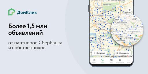 ДомКлик 7.9.1 screenshots 2