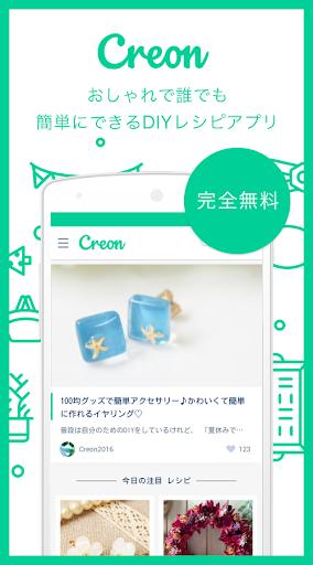 クレオン-かんたんに出来るDIYのレシピ記録・共有アプリ