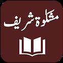 Mishkaat Shareef - Mishkaat ul Masabih - Urdu icon