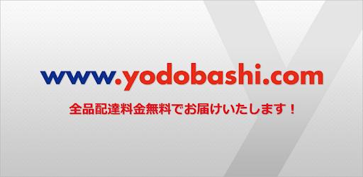 ヨドバシカメラはヨドバシ.comのショールーム 8
