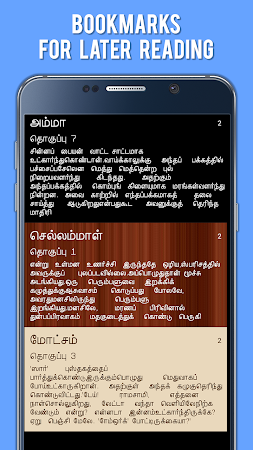 Pudhumai Pithan Tamil Stories 16.0 screenshot 748321
