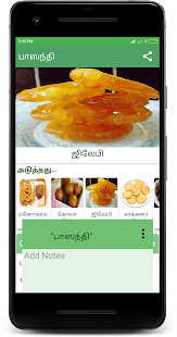 Diwali Recipes in Tamil - náhled