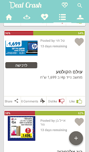 ‫דיל קראש - Deal Crash‬‎- screenshot thumbnail