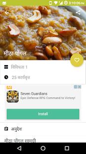 Rice Recipes Fried Rice Hindi - náhled