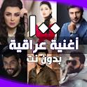 اغاني عراقية بدون انترنت ( اكثر من 100 اغنية ) icon