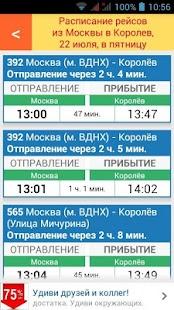 Расписание автобусов :) - náhled