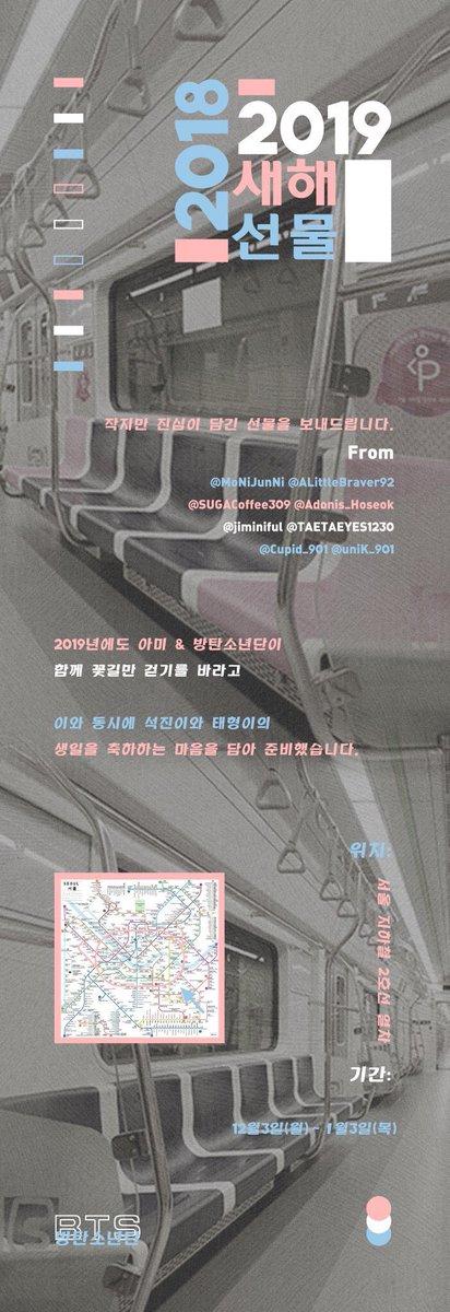 BTS-Train-04