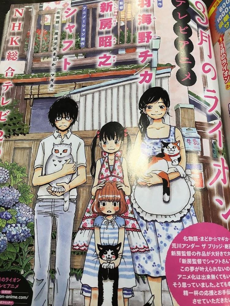 SHAFT se encargará de la adaptación animada del manga Sangatsu no Lion