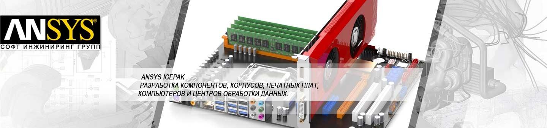 Моделирование теплового состояния и повышение надёжности электроники с помощью ANSYS Icepak