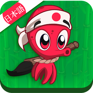 Learn Japanese with Tako for PC and MAC