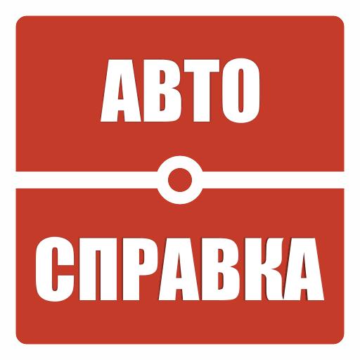 Автосправка ШТРАФЫ,ОСАГО,КАСКО 遊戲 App LOGO-硬是要APP