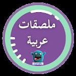 ملصقات عربي  واتس 2019 || WAStickerApps 1.1