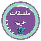 ملصقات عربي  واتس 2019 Mod