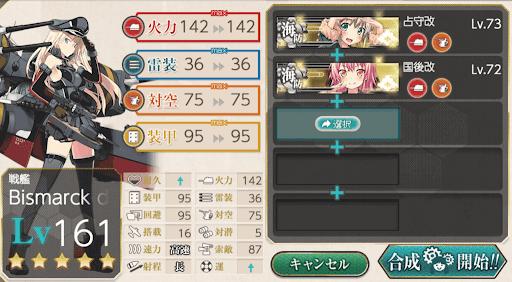 海防艦改修 できないパターン
