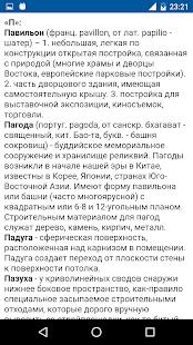 Архитектурный словарь - náhled