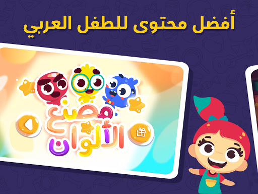 Lamsa: Stories, Games, and Activities for Children screenshot 10