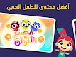 screenshot of Lamsa: Educational Kids Stories and Games
