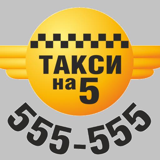 Такси 555555 Устанавливайте свою цену проезда! icon