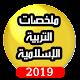ملخصات التربية الإسلامية 1باك (app)