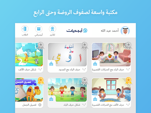 Abjadiyat u2013 Arabic Learning App for Kids screenshots 7