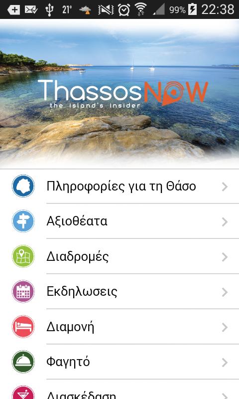 Thassos by ThassosNow - στιγμιότυπο οθόνης