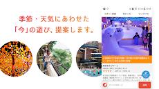 いこーよ - 子どもとお出かけ・観光・旅行・イベント情報の育児アプリのおすすめ画像4