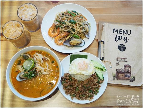 龍岡忠貞市場附近阿含thai文青風格泰式料理餐廳