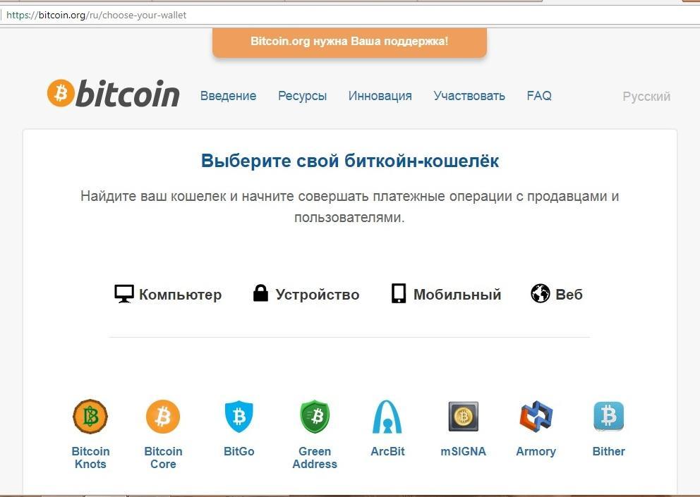 Выбор кошелька Bitcoin Knots