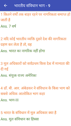 Railway Group D Exam 2019 in Hindi Taiyaari screenshot 4