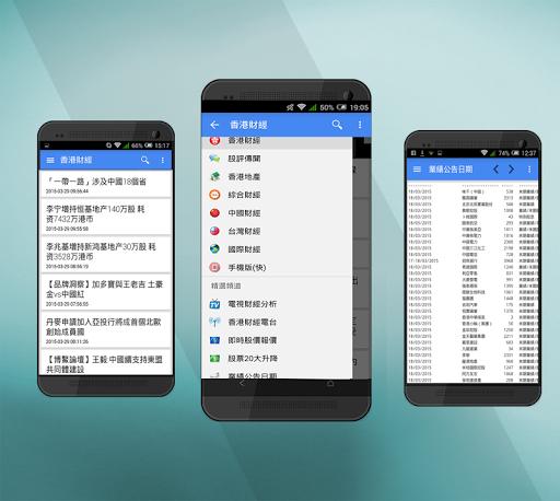 香港財經地產新聞-中港通股票app Stocks News