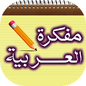 Arabic Notepad Memo for android-Ultimate Memo Pad