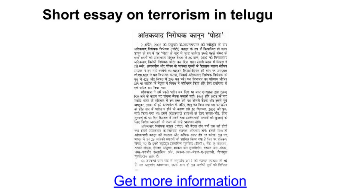 terrorism 4 essay Disclaimer: free essays on terrorism posted on this site were donated by anonymous users and are provided for informational use only the free terrorism research paper (terrorism in the united states essay) presented on this page should not be viewed as a sample of our on-line writing service.