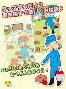 カピバラさん~仔カピのお世話日誌~のおすすめ画像2