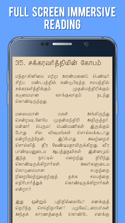 Ponniyin Selvan (Kalki) Tamil 20.0 screenshot 369434