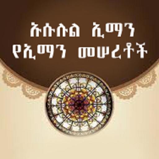 USUL UL IMAAN AMHARIC