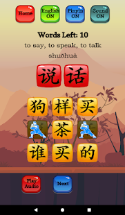 Learn Mandarin - HSK 1 Hero Screenshot