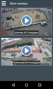 ВидеоКонтроль- screenshot thumbnail