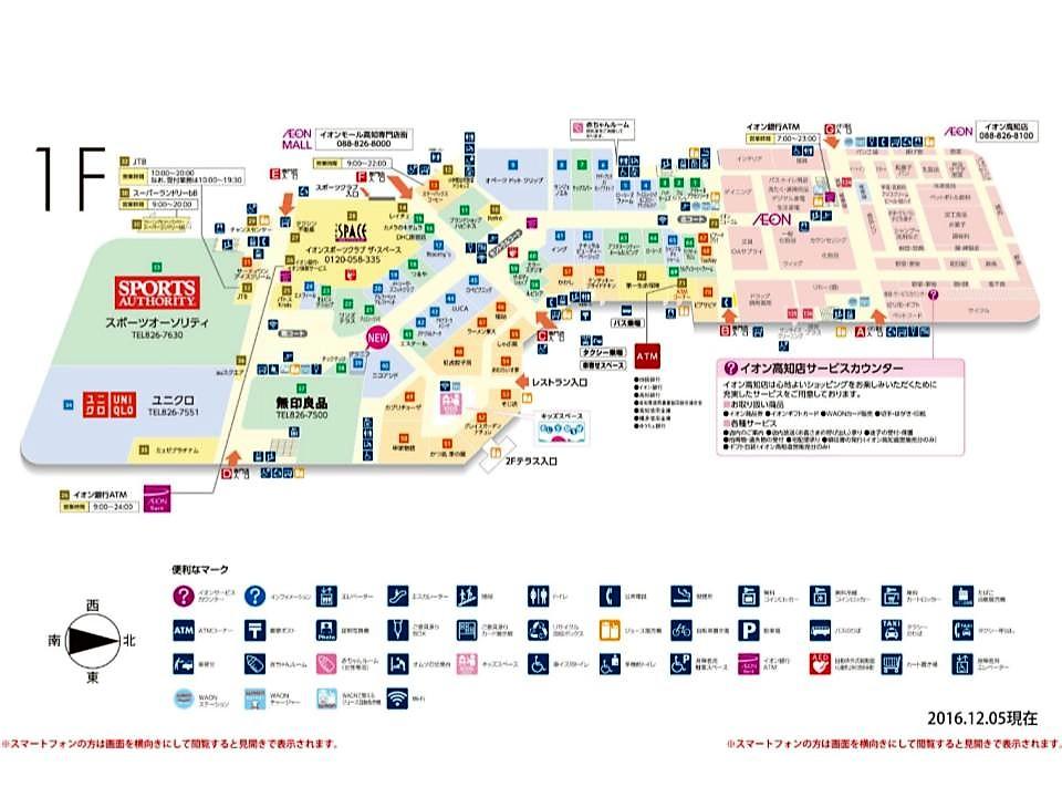 A164.【高知】1階フロアガイド 161205版.jpg