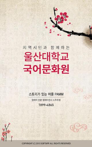 울산대학교 국어문화원