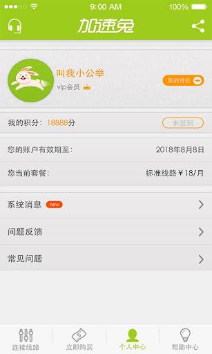 加速兔VPN screenshot 4