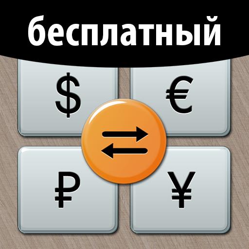 конвектор валютный калькулятор онлайн первый займ без комиссии отзывы