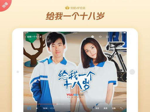 Youku 7.5.6 screenshots 1
