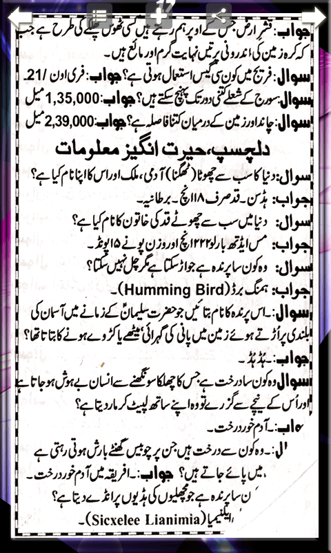 """invention of science in urdu language Anthropology, """"the science of humanity,"""" which studies human beings in aspects ranging from the biology read this article when white light is spread apart."""
