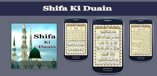 Shifa Duas - Apps on Google Play