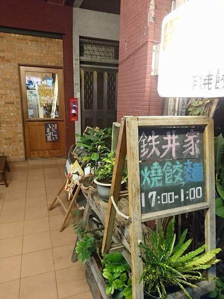 消夜隨筆~鉄井家 焼き餃子