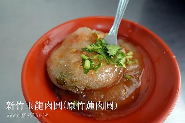 玉龍肉圓(原竹蓮肉圓)♥南大路美食小吃.中式早餐 傳統的美味*