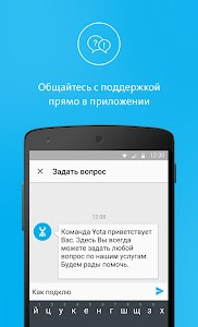 Mobile operator for Android screenshot 4