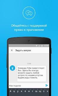 Mobile operator for Android screenshot 04