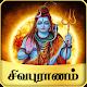 Sivapuranam - சிவபுராணம் Download for PC Windows 10/8/7